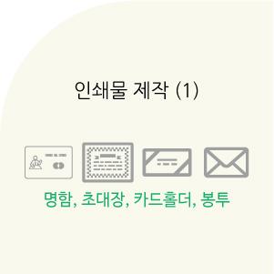 인쇄물제작(명함, 초대장, 카드홀더, 봉투)