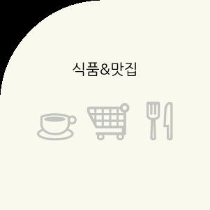 식품/맛집